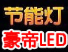 豪帝LED节能灯加盟