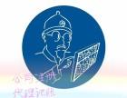 10.大掌柜专业公司注册,代理记账