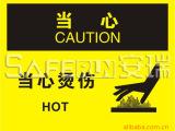 OSHA安全警示标识标志标牌标签(当心-当心烫伤)