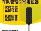 金水GPS定位器,無線免安裝GPS定位跟蹤器,