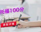 上海杨浦一对一托福培训 迅速提高 直奔90分