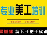 杭州美工广告设计培训 小班教学一对一辅导