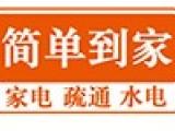 上海简单到家专业提供防水补漏,房屋维修等一系列维修服务