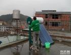 崂山区维修太阳能漏水