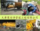 天津高新区大型抽粪车-拉污水车-抽泥浆-高压清洗车出租