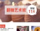 南京翻糖艺术培训