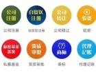 静安区 南京西路 公司注册注销 补申报