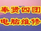 上海奉贤四团电脑上门diy装机硬盘U盘数据恢复维修网络布线