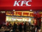 丽水肯德基kfc快餐加盟 快餐 中国大陆肯德基加盟