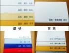 精品名片 高档名片 UV名片 无碳联单 彩页画册