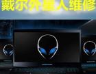 门头沟戴尔电脑上门维修北京Dell维修戴尔笔记本戴尔台式机