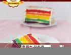 弗爵士彩虹蛋糕加盟加盟 投资金额 1-5万元