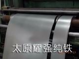 DT4纯铁卷,纯铁带,纯铁薄板分条