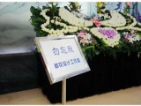 上海殯儀白事服務