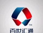 薛城地区百世汇通淘宝走件业务合作