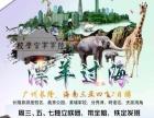 漂羊过海—广州长隆海南三亚四飞七日游