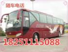 吴江到漯河的汽车(大巴)几点的车?多久到?