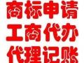 益阳工商代理 商标注册申请 代理记账 专利申请