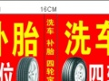 长安镇电瓶搭电轮胎抢修补胎换胎