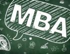 重庆MBA辅导班状元导师教你正确认识管理类联考(一)