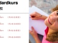 重庆德语培训 番西教育 德语A1/A2语法精讲