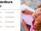 重庆德语培训 番西教育 专业分类课程