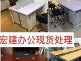 全新二手办公家具厂家直销办公桌工位桌老板台老板桌会议桌文件柜隔断