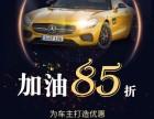 深圳东亚能源优优白条加油85折综合汽车服务商城即将上线