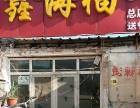 松北 黑龙江科技大学附近 麻辣烫