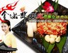北京韩式烤肉加盟-金诺郎烤肉加盟费用多少钱