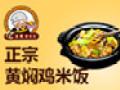 忆香思黄焖鸡米饭加盟