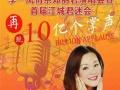 11月李一凤情系邓丽君演唱会暨首届江城君迷会