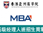 东莞在职MBA进修,企业管理课程收获多的培训班有哪些