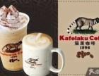 咖啡店加盟多少钱咖啡之翼品牌介绍