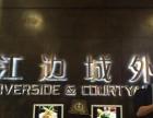 江边城外烤鱼加盟费多少/江边城外烤鱼怎么加盟