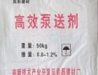广西混凝土泵送剂 带有防水功能 高和牌厂家直销 价格实惠