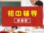 苏州初中全科辅导,初中数学 初中英语 初中物理补习
