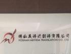 珠海中高端翻译公司:美译达翻译有限公司