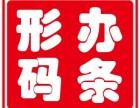 启耀代办晋江公司申请条形码