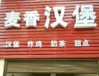 南城智慧星幼儿园麦香汉堡店