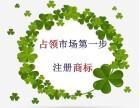 天津的商标注册专利申请如何办理?