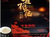 中宁枸杞 500g礼盒装枸杞 厂家大量现货