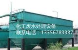 化工废水处理设备专业供应商 代理化工废水处理设备