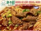 上海重庆小面培训哪家正宗|加盟价格多少舌尖上的味道