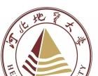 2017年河北地质大学成考专科本科招生专业