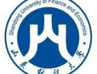 山东财经大学自考本科会计金融专业,实践课作业加分降低考试难度