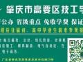 肇庆高要技工学校 0学费航空服务\电子商务\会计