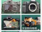 温州佳能 尼康 索尼相机 摄像机 单反镜头维修中心
