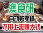 澳食研自动贩卖机 诚邀加盟