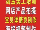 瓯海仙岩丽岙沈岙淘宝开店美工运营推广培训-菁华设计培训